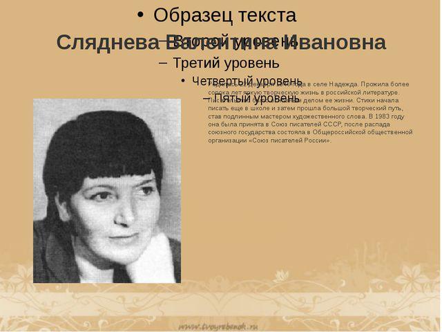Сляднева Валентина Ивановна Родилась 22 декабря 1940 года в селе Надежда. Про...