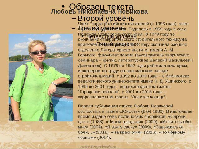 Любовь Николаевна Новикова Член Союза российских писателей (с 1993 года), чле...