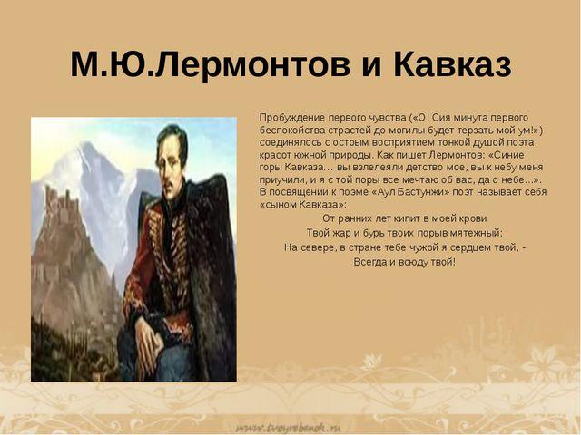 М.Ю.Лермонтов и Кавказ Пробуждение первого чувства («О! Сия минута первого бе...