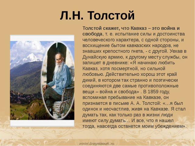 Л.Н. Толстой Толстой скажет, что Кавказ – это война и свобода, т. е. испытани...