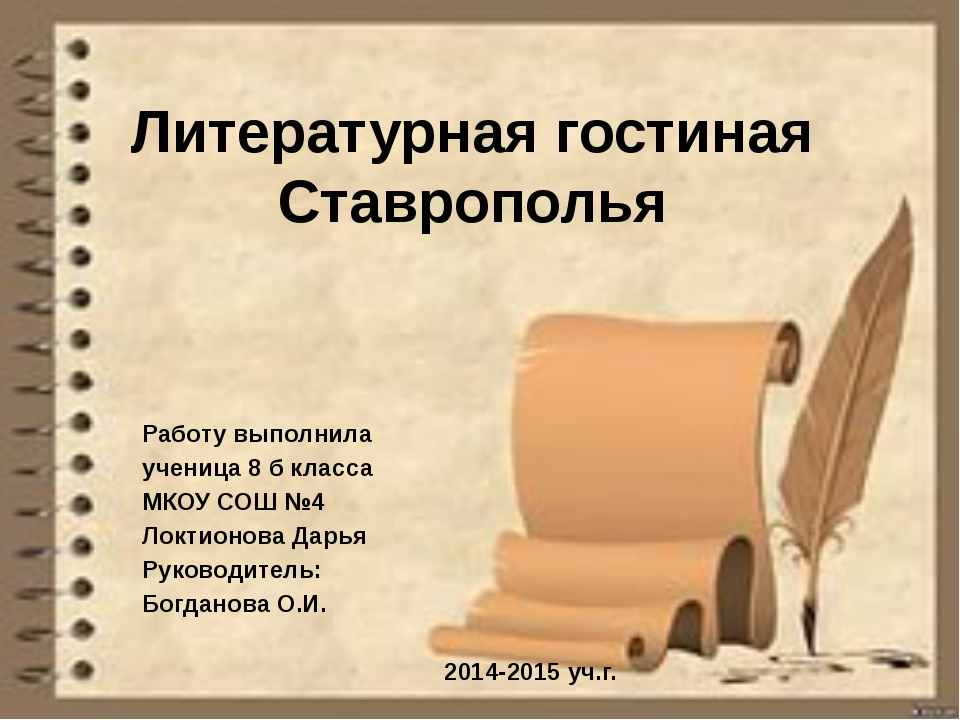 Литературная гостиная Ставрополья Работу выполнила ученица 8 б класса МКОУ СО...