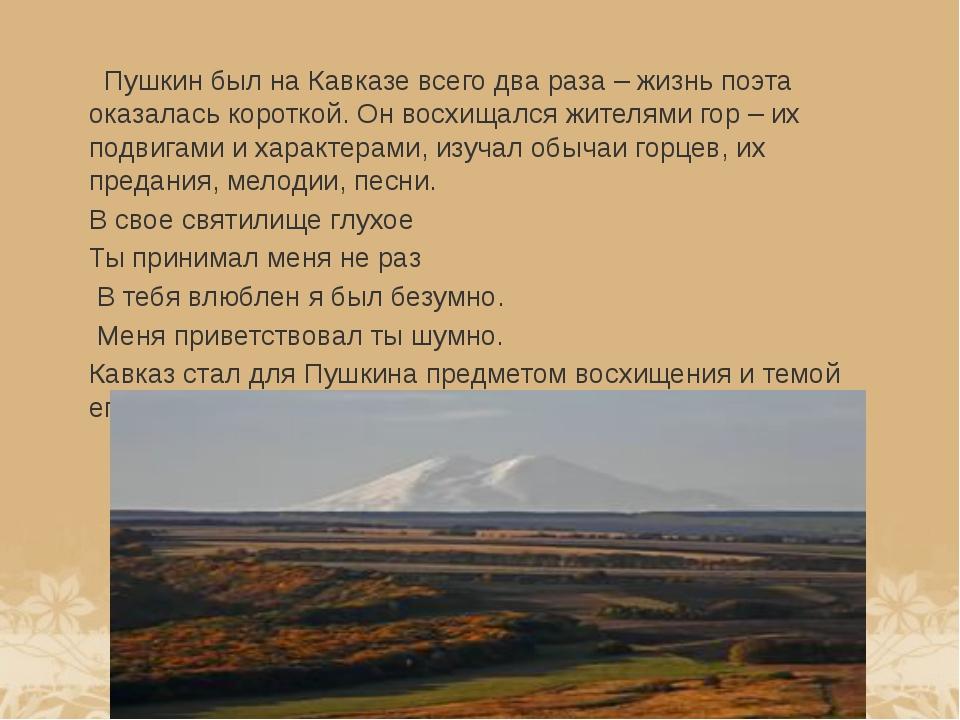 Пушкин был на Кавказе всего два раза – жизнь поэта оказалась короткой. Он...