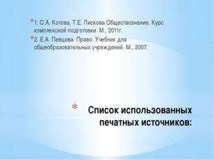 Список использованных печатных источников: 1. О.А. Котова, Т.Е. Лискова Общес