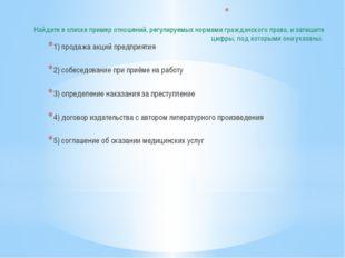 Найдите в списке пример отношений, регулируемых нормами гражданского права,