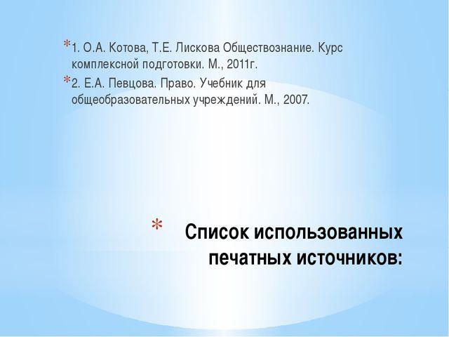 Список использованных печатных источников: 1. О.А. Котова, Т.Е. Лискова Общес...