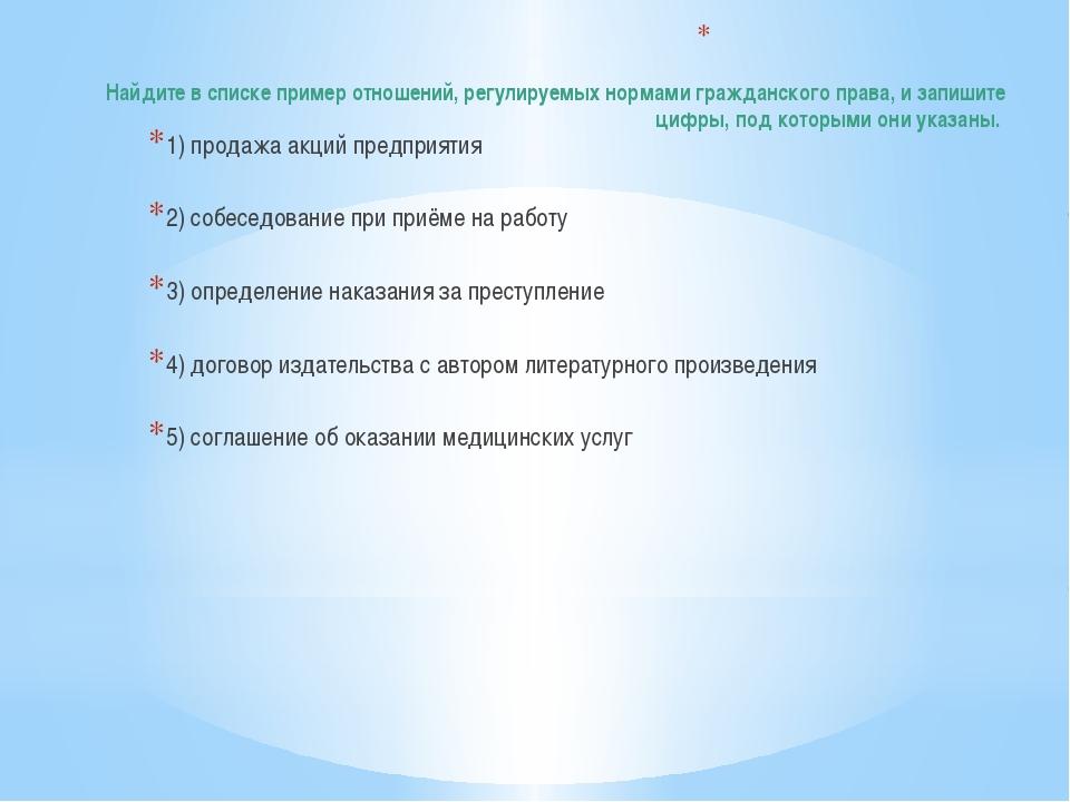 Найдите в списке пример отношений, регулируемых нормами гражданского права,...