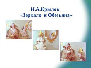 И.А.Крылов «Зеркало и Обезьяна»