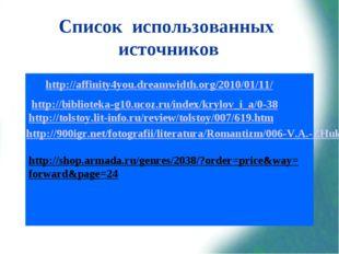 Список использованных источников http://affinity4you.dreamwidth.org/2010/01/1