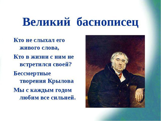 Великий баснописец Кто не слыхал его живого слова, Кто в жизни с ним не встре...