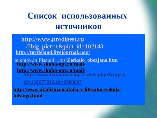 Список использованных источников http://www.prodigest.ru/?big_pict=1&pict_id=...
