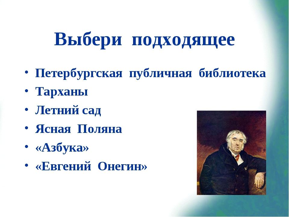 Выбери подходящее Петербургская публичная библиотека Тарханы Летний сад Ясная...