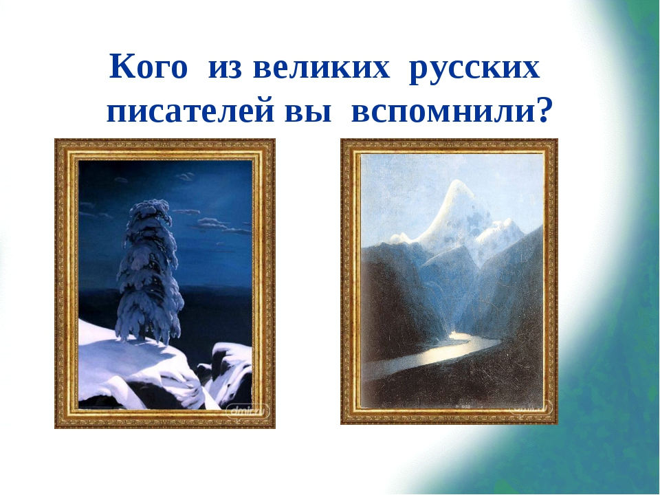 Кого из великих русских писателей вы вспомнили?