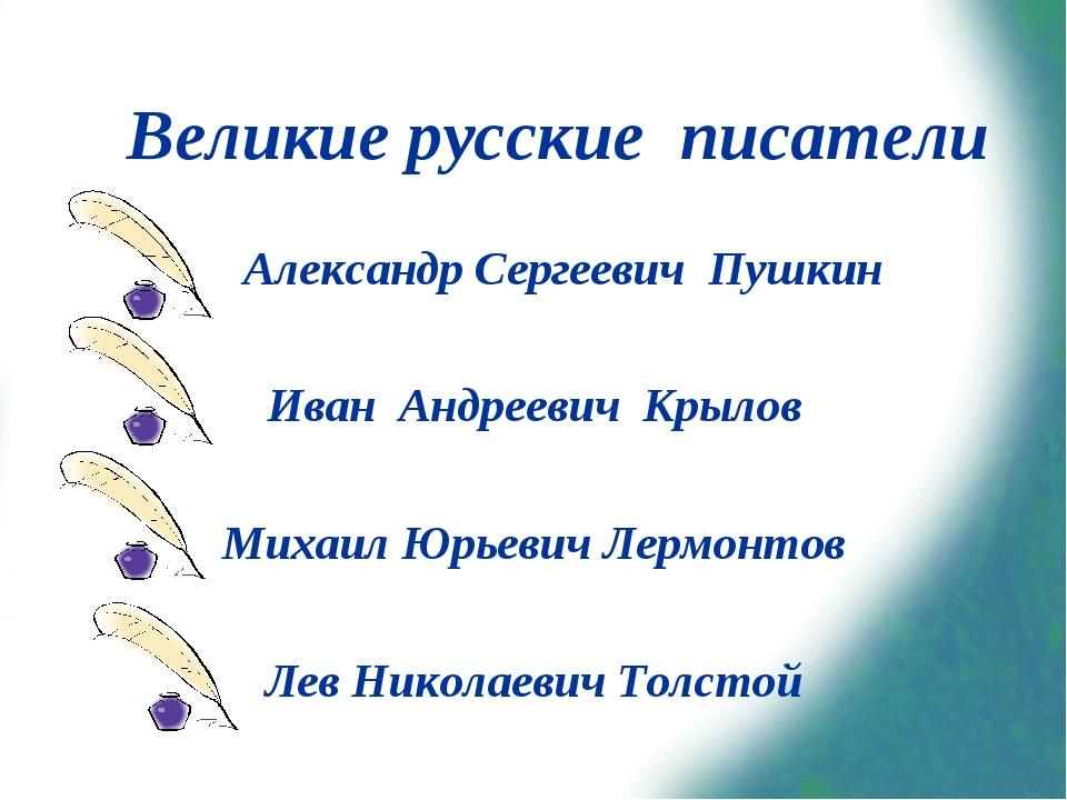 Великие русские писатели Александр Сергеевич Пушкин Иван Андреевич Крылов Мих...