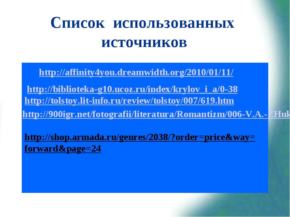 Список использованных источников http://affinity4you.dreamwidth.org/2010/01/1...