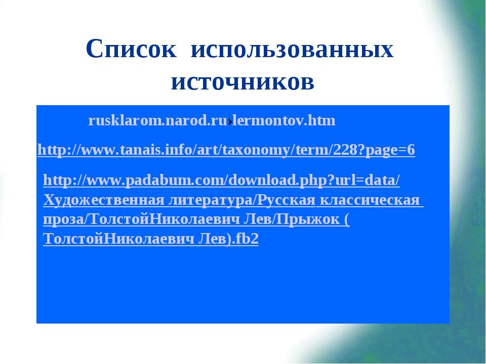 Список использованных источников http://www.tanais.info/art/taxonomy/term/228...