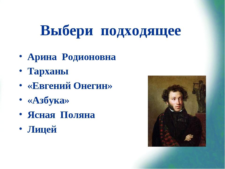 Выбери подходящее Арина Родионовна Тарханы «Евгений Онегин» «Азбука» Ясная По...