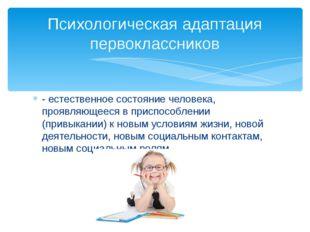 - естественное состояние человека, проявляющееся в приспособлении (привыкании