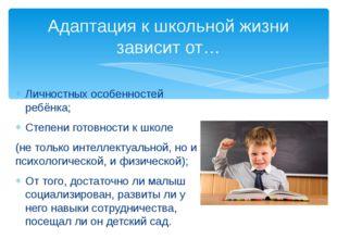 Личностных особенностей ребёнка; Степени готовности к школе (не только интелл