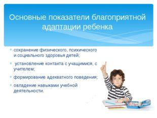 сохранение физического, психического и социального здоровья детей; установлен