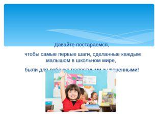 Давайте постараемся, чтобы самые первые шаги, сделанные каждым малышом в школ