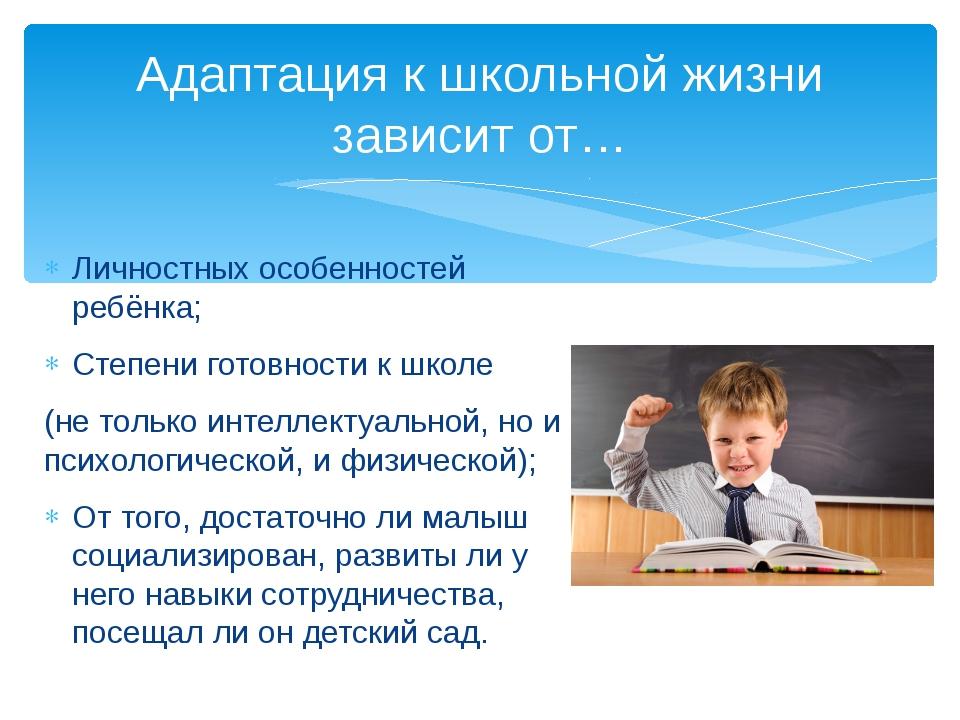 Личностных особенностей ребёнка; Степени готовности к школе (не только интелл...