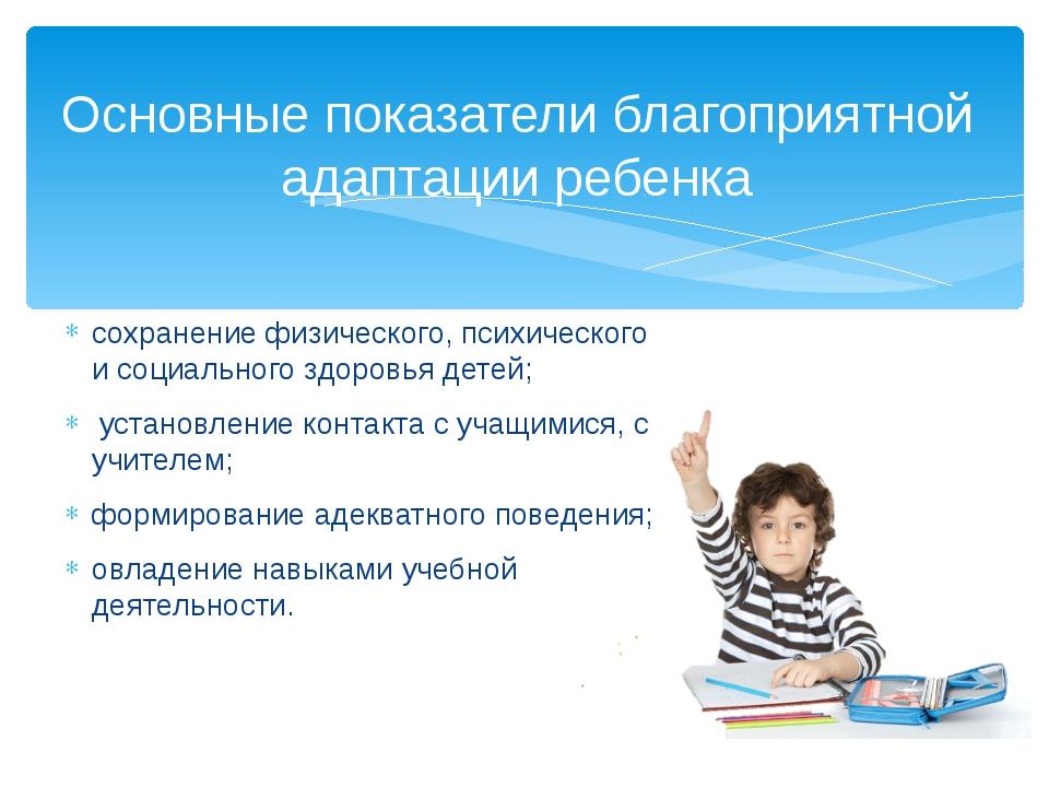 сохранение физического, психического и социального здоровья детей; установлен...