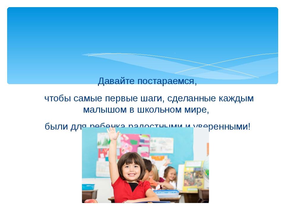 Давайте постараемся, чтобы самые первые шаги, сделанные каждым малышом в школ...