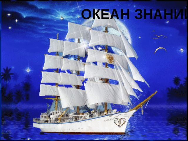 ОКЕАН ЗНАНИЙ