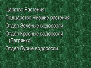 Царство Растения Подцарство Низшие растения Отдел Зелёные водоросли Отдел Кра