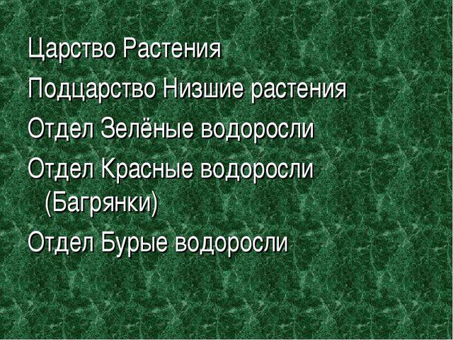 Царство Растения Подцарство Низшие растения Отдел Зелёные водоросли Отдел Кра...
