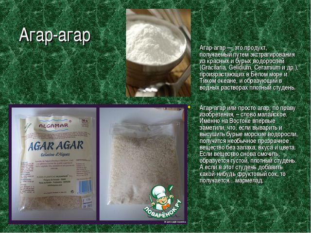 Агар-агар Агар-агар — это продукт, получаемый путем экстрагирования из красны...