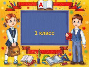 Литературное чтение . 1 класс А Б