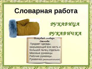 РУКАВИЦА Словарная работа РУКАВИЧКА Предмет одежды, закрывающий всю кисть и