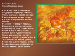 КОШКА ОСЕНЬ Ольга Воздвиженская Серое небо при тихой погоде, Ягод краснеющих
