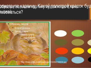 За образец возьмем картину художницы Елены Ивановой. Рассмотрите картину. Как