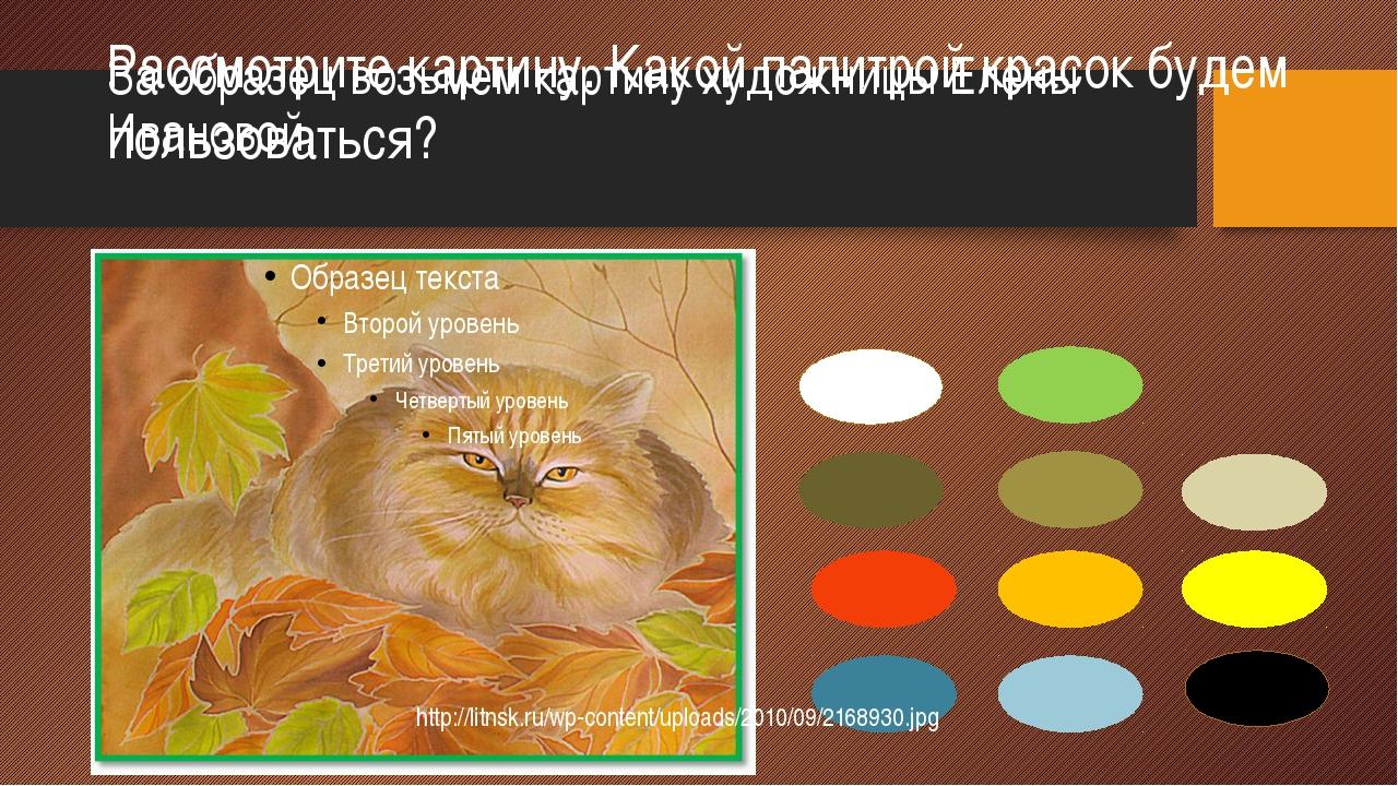 За образец возьмем картину художницы Елены Ивановой. Рассмотрите картину. Как...