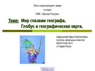 Шаршукова Вера Анатольевна, учитель начальных классов МАОУСОШ № 8 г.Старая Ру