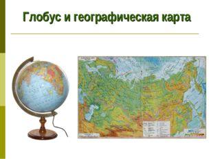 Глобус и географическая карта