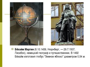 Бёхайм Мартин (6.10.1459, Нюрнберг, — 29.7.1507, Лисабон), немецкий географ и