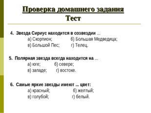Проверка домашнего задания Тест 4. Звезда Сириус находится в созвездии ... а)