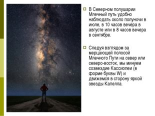 В Северном полушарии Млечный путь удобно наблюдать около полуночи в июле, в 1