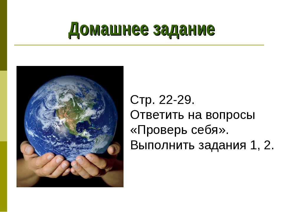 Домашнее задание Стр. 22-29. Ответить на вопросы «Проверь себя». Выполнить за...