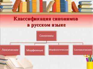 Классификация синонимов в русском языке