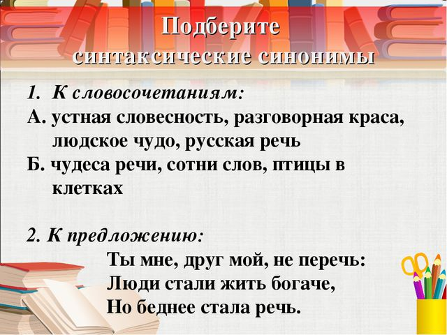 Подберите синтаксические синонимы К словосочетаниям: А. устная словесность, р...