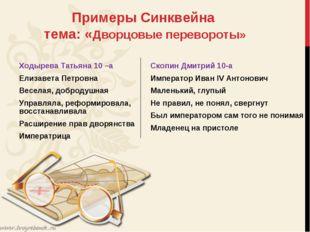 Примеры Синквейна тема: «Дворцовые перевороты» Ходырева Татьяна 10 –а Елизаве