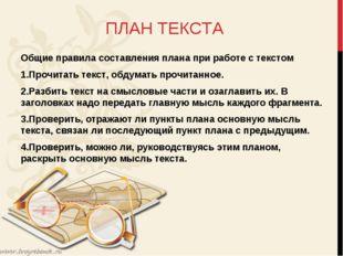 ПЛАН ТЕКСТА Общие правила составления плана при работе с текстом 1.Прочитать