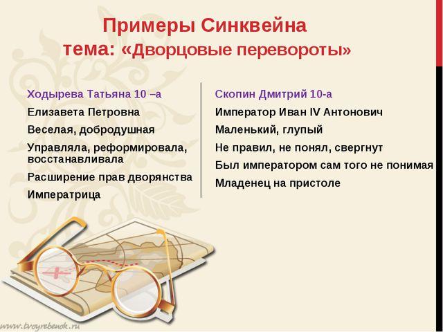 Примеры Синквейна тема: «Дворцовые перевороты» Ходырева Татьяна 10 –а Елизаве...