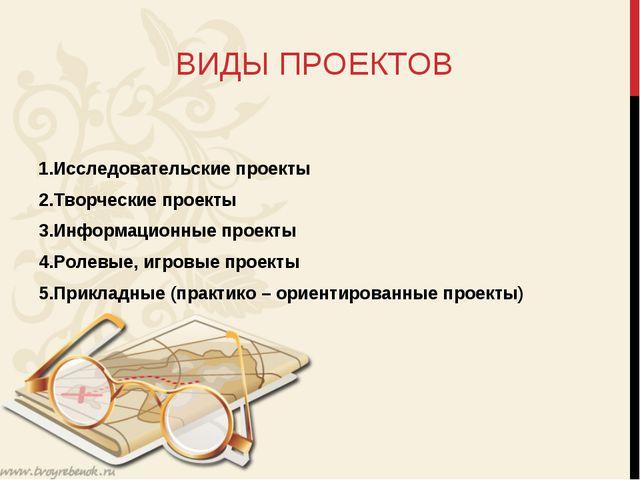 ВИДЫ ПРОЕКТОВ Исследовательские проекты Творческие проекты Информационные про...