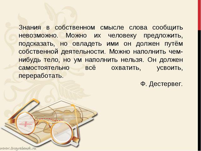 Знания в собственном смысле слова сообщить невозможно. Можно их человеку пред...