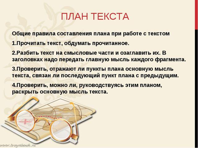 ПЛАН ТЕКСТА Общие правила составления плана при работе с текстом 1.Прочитать...